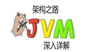 架构之路 – 深入详解JVM虚拟机