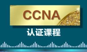 CCNA视频教程2018录制