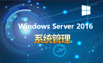WindowsServer2016系统管理视频教程