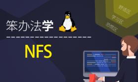 笨办法学Linux NFS (原理、实践、记录与排错)-视频课程