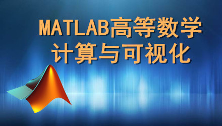 MATLAB高等数学计算与可视化