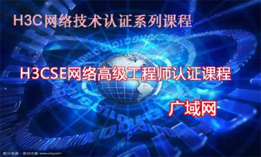 H3CSE认证网络高级工程师视频课程-广域网