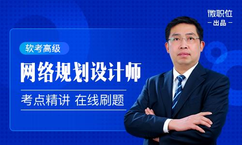 2020朱小平软考网络规划设计师(网规):论文写作精讲