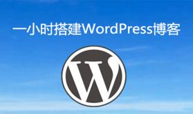 一小时搭建WordPress博客