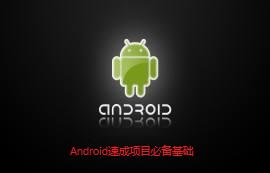 Android速成项目入行必备