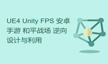 UE4 Unity FPS 安卓手游 和平战场 逆向设计与利用