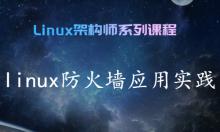 linux防火墙应用实践