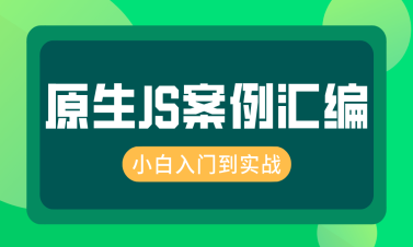 Javascript-50个实战项目攻克HTML和CSS以及原生JS