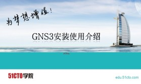 GNS3使用方法介绍