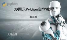 3D图示Python标准自学教程基础篇(4)_文件处理