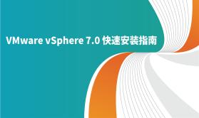 VMware vSphere 7.0 快速安装指南
