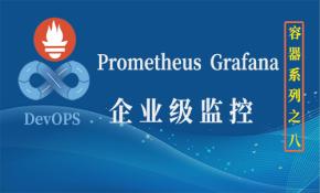 Prometheus+Grafana(Kubernetes)企业级监控