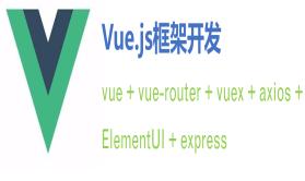 Vue+ElementUI框架开发