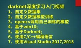 DarkNet深度学习入门视频