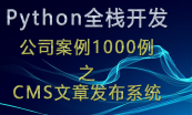 python全栈开发实战案例综合大全(持续更新中)