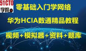 2020年华为HCIA/HCNA/数通/路由交换/实验/视频/教程/网工从零基础入门课程赠题库