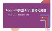 Appium移动端自动化测试【三部曲】