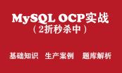 双OCP认证培训(Oracle+MySQL)实战视频课程专题