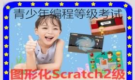 青少年编程等级考试-Scratch图形化2级