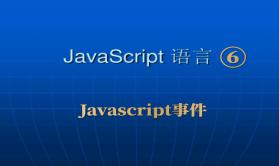 Javascript必修课⑥_事件