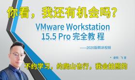 VMware Workstation 15.5 Pro 完全教程——2021精讲视频