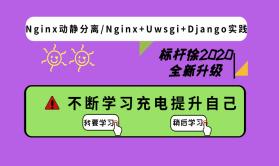 标杆徐Linux微课堂: Nginx动静分离/Nginx+uWSGI+Django生产环境部署实践