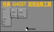《裸机安装》对刻硬盘 ghost;网刻 clonezilla