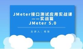 JMeter接口测试实战应用-实战篇