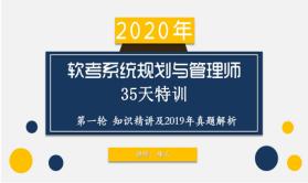 2020年软考系统规划与管理师35天特训 - 第1轮:知识精讲及2019年真题解析