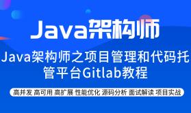 2020年项目管理和代码托管平台Gitlab教程