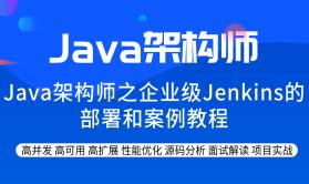 2020年Java架构师之企业级Jenkins的部署和案例教程