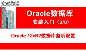 Oracle监听配置( 12.2 )_Oracle安装入门_实战微课