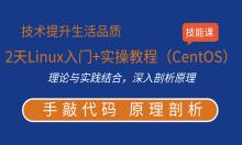 2天Linux入门+实操教程(CentOS)