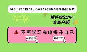 标杆徐全新Linux云计算运维系列⑦: GIt、Jenkins、Sonar持续集成实践