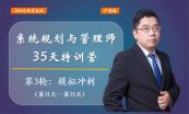 2021年软考系统规划与管理师35天特训全套(共3轮)