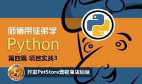 师傅带徒弟学Python:项目实战3:开发PetStore宠物商店项目视频课程