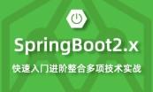 全新版本SpringBoot2.x微信支付项目实战视频教程