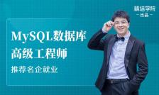 MySQL 数据库高级工程师训练营