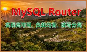 MySQL Router 实现高可用、负载均衡、读写分离