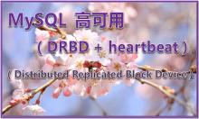 MySQL 高可用(DRBD + heartbeat)
