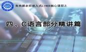 朱有鹏讲嵌入式-C语言高阶精讲专题(最全2.0)