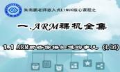 ARM裸机实战全集视频课程专题