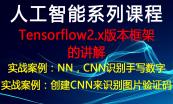 机器学、深度学相关算法及应用及TensorFlow2.x框架