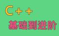 C语言入门到C++使用高手系列专题