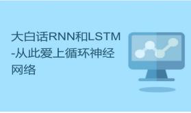 大白话循环神经网络RNN-从此爱上RNN