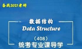 备战2021年——数据结构考研精品课