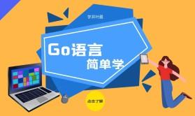 入门Go语言