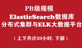 Elasticsearch分布式数据库与ELK大数据平台实战培训(下部)