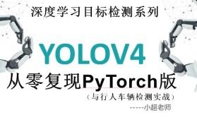 目标检测-YOLO-V4基于PyTorch从零复现(与行人车辆检测实战)
