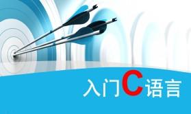 从新手进入C语言编程—通俗易懂的C语言视频